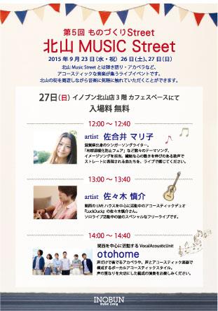 北山・MUSIC-STREETイヘ-ント