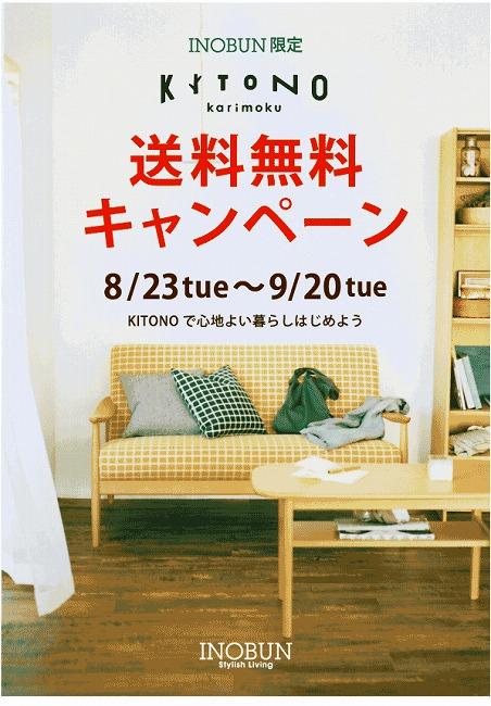 北山店・KITONO送料無料OL-[