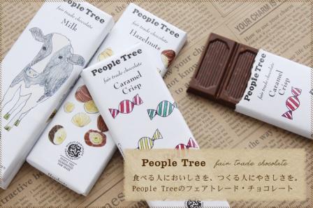people-caramel