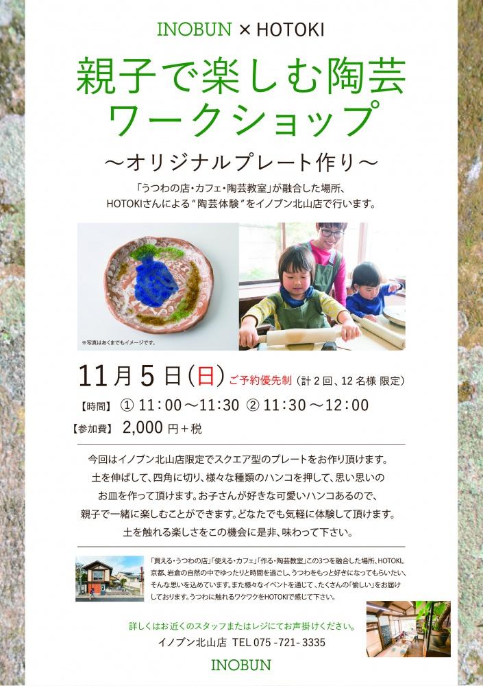北山店・HOTOKI陶器ワークショプ