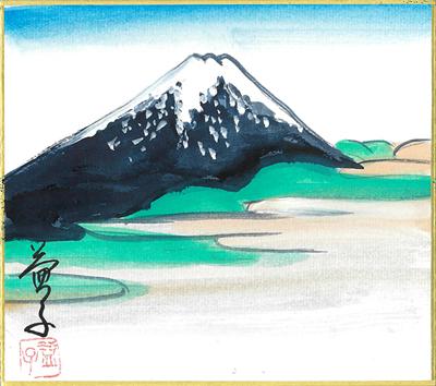 400中藤益子富士