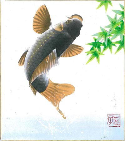 400中藤益子 鯉