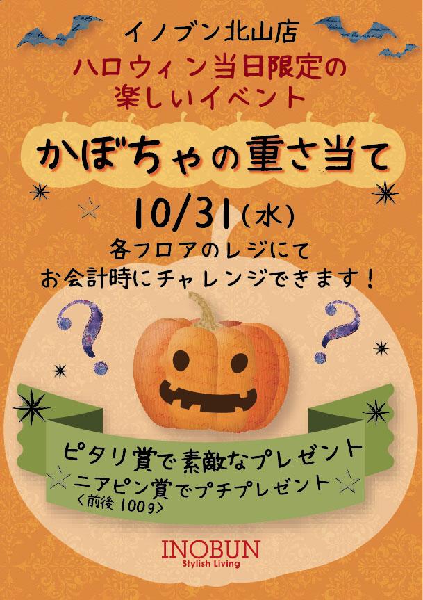 かぼちゃの重さあて