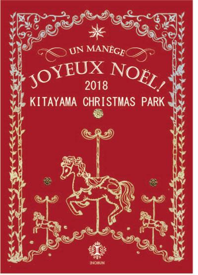 400111515クリスマスPOPA4-[
