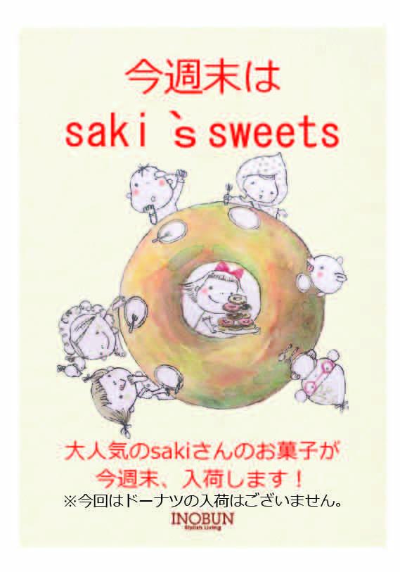 sakiお菓子入荷