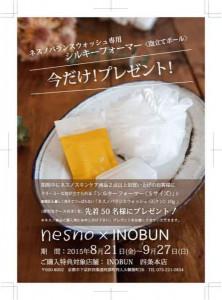 150821_INOBUN四条_pop出力用