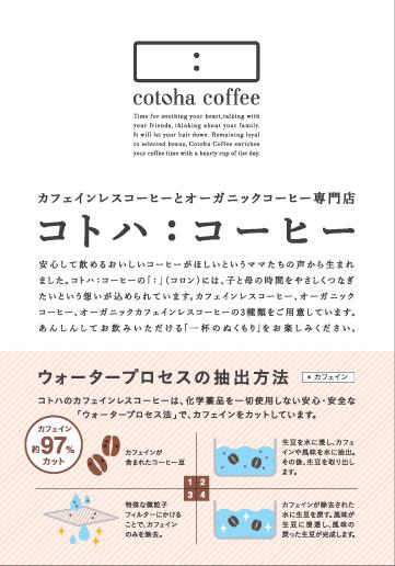 cotoha_explanation_20151006