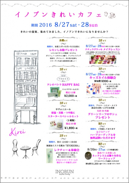 本店・2016イノブンきれいカフェOUT