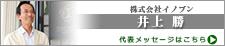 株式会社イノブン 井上勝 代表メッセージはこちら