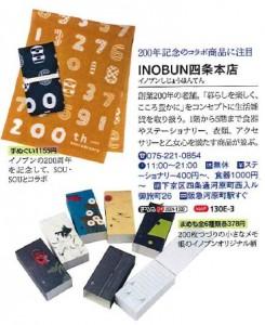 mapple-INOBUN-shijo