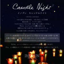 honten-Candle-Night-LINE