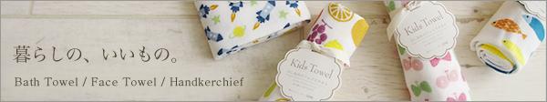 footer-kurashi-towel