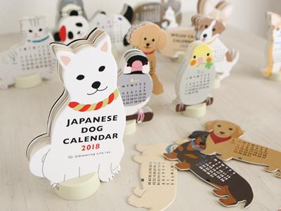 アニマルダイカット カレンダー デスクカレンダー 動物 ペット 柴犬