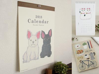 米津祐介 カレンダー デスクカレンダー スケジュール帳 和風