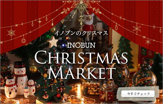 イノブンのクリスマスマーケット