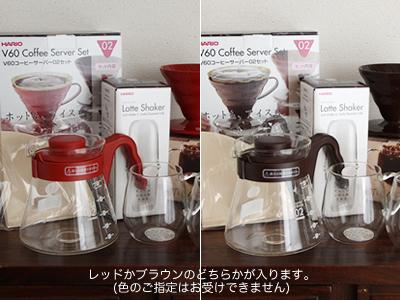 ハリオ HARIO V60 コーヒーサーバー 02 セット 福袋 2018