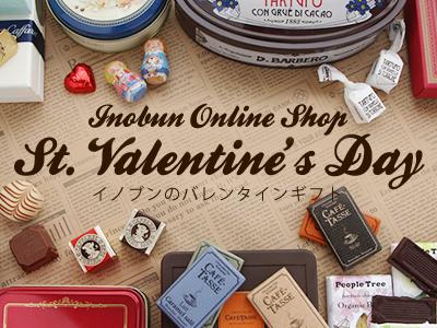 イノブンのバレンタイン