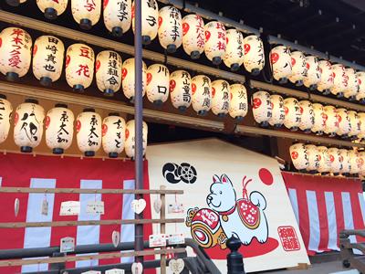 戌年 八坂神社 初詣 祇園さん