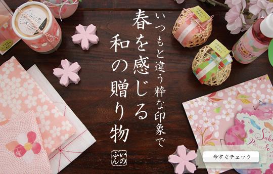 春を感じる和の贈り物 特集