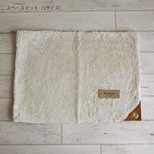 クンペル Kumpel トイレ スペースマット 日本製 S(45×60cm) 生成