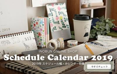 2019年 イノブン スケジュール カレンダー 特集