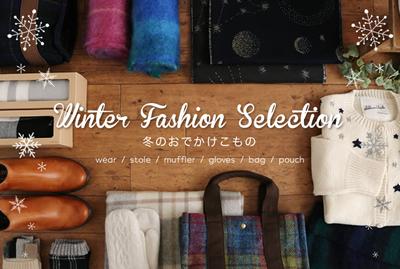 冬ファッション特集