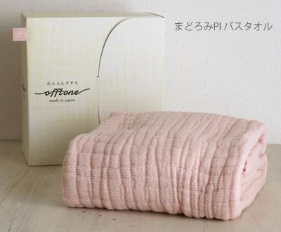 おふとんタオル offtone バスタオル 60 x 118cm まどろみPI
