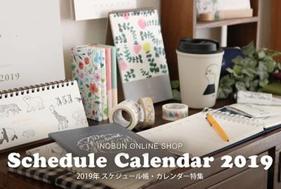 2019年 スケジュール カレンダー セール