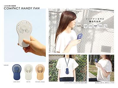 ハンディファン 扇風機