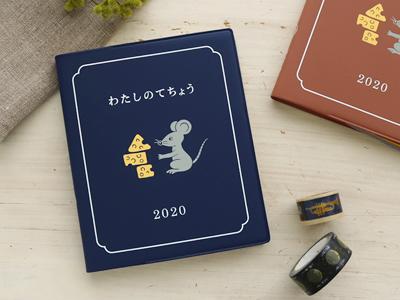 2020年 スケジュール帳 わたしの手帳 ねずみ ざっくりバーチカル