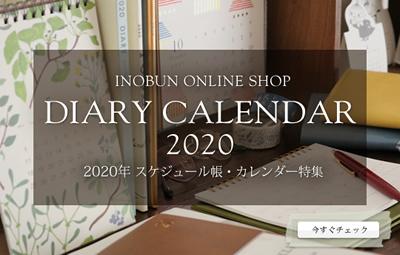 2020年スケジュール帳・カレンダー特集