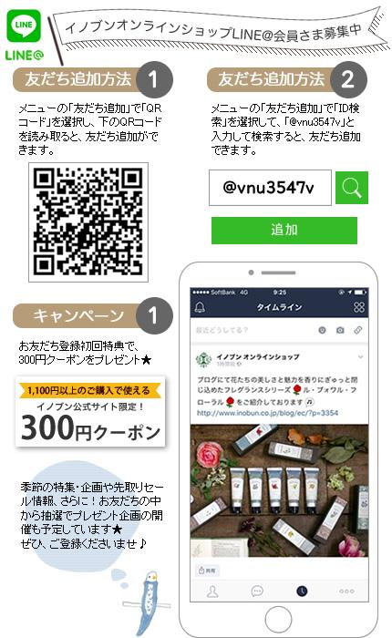 イノブンオンラインショップLINE@友だち募集