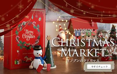 INOBUN CHRISTMAS MARKET イノブンのクリスマス