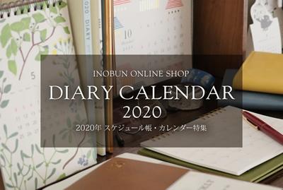 2020年 スケジュール帳 カレンダー 特集 イノブン INOBUN