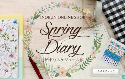 Spring Diary 4月始まりスケジュール帳