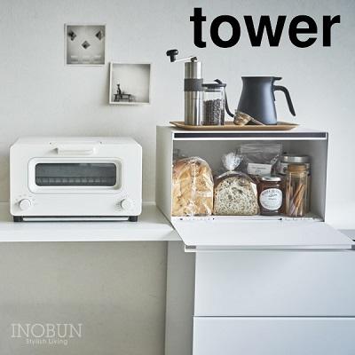 ブレッドケース タワー ホワイト tower