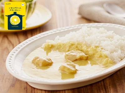 ごちそうレトルト 素材を味わう レモンクリーム チキンカレー