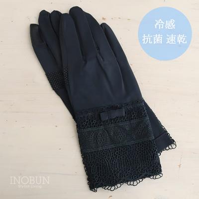 UVカット 手袋 冷感 抗菌 裾レース ショート丈 アームカバー ネイビー