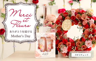 ありがとうを届ける Mother's Day