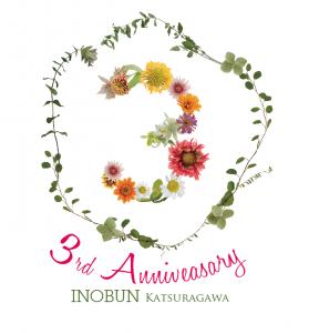 3周年ロゴ