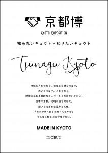 京都博ポスター