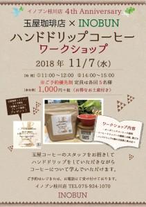 KATSURAtamayacoffee