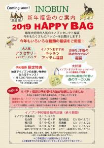 2019HBagComingSoon-BLOG