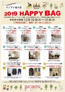 桂川Happy Bag1