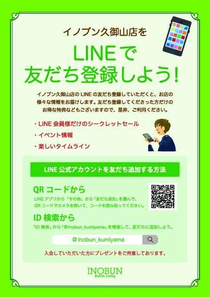 久御山店・LINEともだち登録out [更新済み]